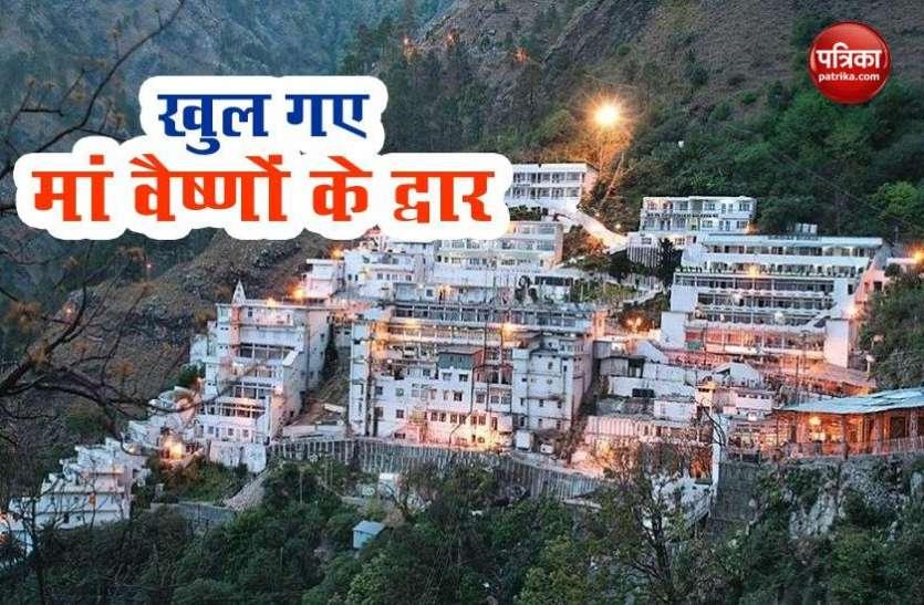 भक्तों के लिए 4 महीने बाद खुला Mata Vaishno Devi का द्वार, श्रद्धालुओं को इस शर्त पर एंट्री