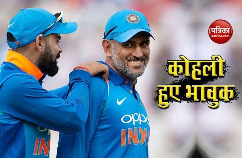 Mahendra Singh Dhoni के संन्यास से भावुक हुए Virat Kohli, Suresh Raina पर भी दी प्रतिक्रिया