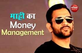 सिर्फ Cricket ही नहीं, बल्कि यहां से भी कमाई करते हैं Mahendra Singh Dhoni
