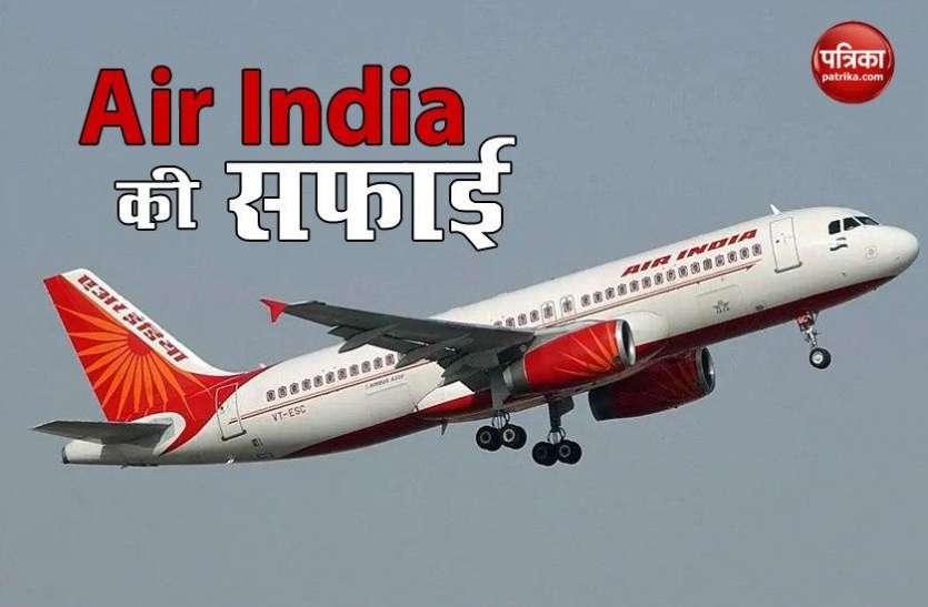 57 Pilot Resignation की खबर के बाद Air India ने दिया स्पष्टीकरण