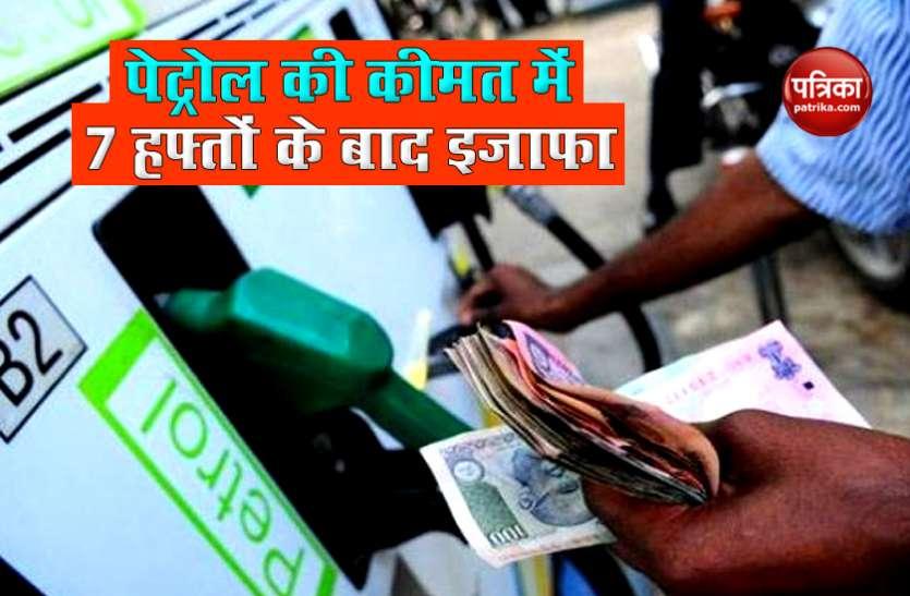 करीब 7 हफ्तों के बाद Delhi में Petrol हुआ महंगा, जानिए कितने हो गए हैं Diesel Price