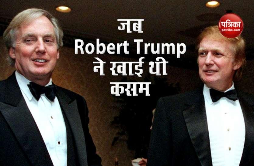 जब Robert Trump ने भाई Donald Trump के साथ काम ना करने की खाई थी कसम