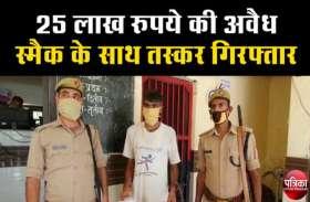 25 लाख रुपये की अवैध स्मैक के साथ तस्कर गिरफ्तार, देखें वीडियो-
