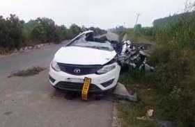 भीषण सड़क दुर्घटना में उड़े कार के उड़े परखच्चे, दो युवकों की मौत, एक गंभीर