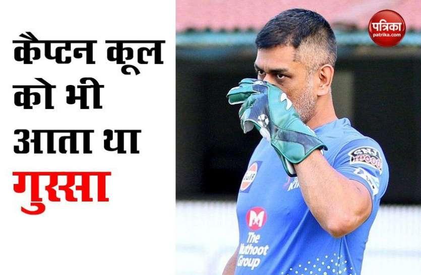 जब Cool नहीं रहे Captain Mahendra Singh Dhoni, कई बार कर चुके हैं मैदान पर गुस्सा