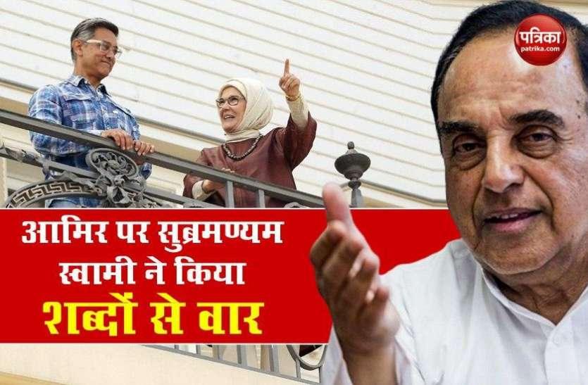 तुर्की के राष्ट्रपति की पत्नी से मिलने पर Aamir Khan पर मंत्री Subramanian Swamy ने कसा तंज, बोलें-'आमिर खान भी उन तीन खान सिपाहियों में से एक हैं।'