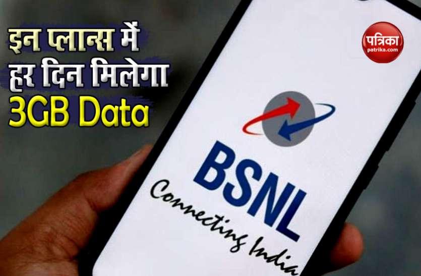 3 जीबी डेटा वाले BSNL के बेस्ट प्लान्स, कॉलिंग समेत मिलेंगे कई बेनिफिट्स
