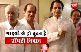 Dilip Kumar के दो भाई कोरोना से हुए संक्रमित, प्रॉपटी को लेकर दोनों से हो चुका है विवाद