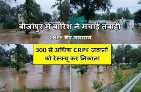 बीजापुर में भारी बारिश, CRPF कैंप जलमग्न, 300 से अधिक जवानों को रेस्क्यू कर बाहर निकाला