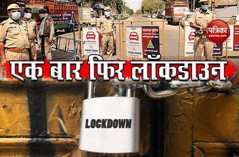 Total Lockdown in Raipur: रायपुर में फिर लॉकडाउन, 9 से 19 अप्रैल तक सब कुछ बंद