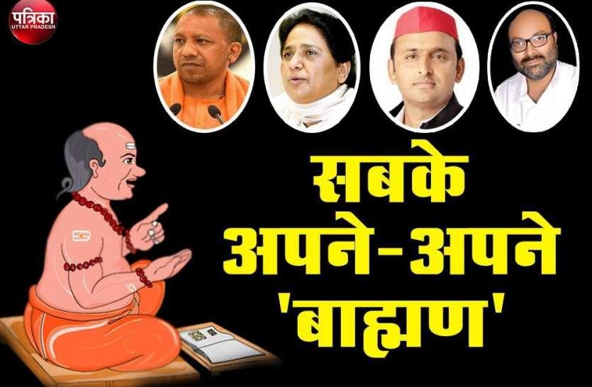 Brahmin Politics : कोई बीमा, कोई प्रतिमा तो कोई बनवाएगा अस्पताल