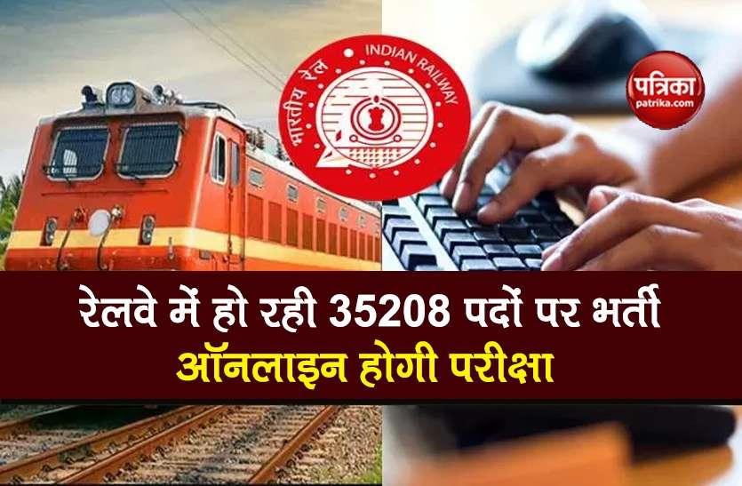 RRB NTPC 2020: रेलवे में 35208 पदों पर नौकरी का शानदार मौका, इतनी मिलेगी सैलरी