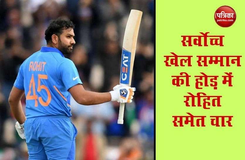 Rajiv Gandhi Khel Ratna Award के लिए Rohit Sharma समेत पांच खिलाड़ियों के नाम की सिफारिश