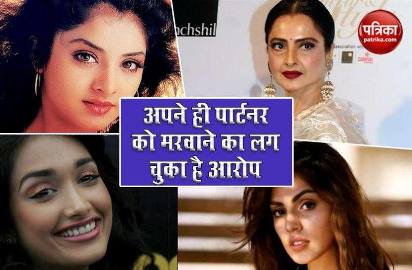 एक्ट्रेस Rhea Chakraborty ही नहीं बल्कि कई और बॉलीवुड स्टार्स पर लग हैं अपने प्रेमी की मौत का आरोप, अभिनेत्री Rekha का भी नाम है शामिल