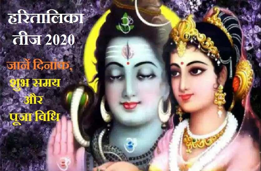 हरितालिका तीज 2020 : शुभ मुहूर्त, पूजा विधि के साथ ही जानें अखंड सौभाग्य की प्राप्ति के उपाय
