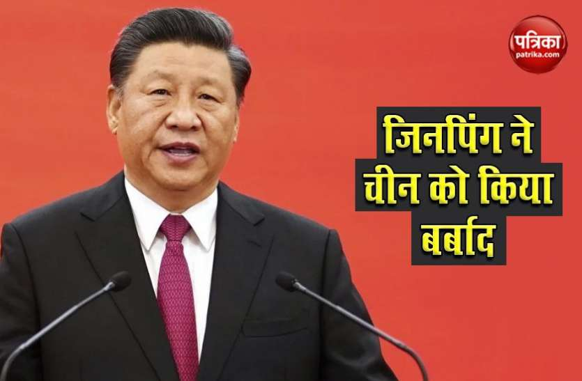 President Xi Jinping पर देश को बर्बाद करने का आरोप, China में भारी विरोध
