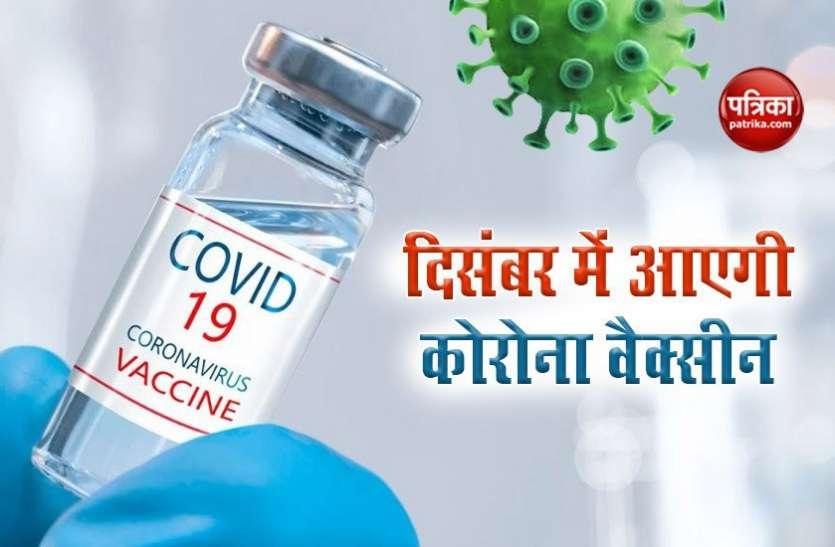 Coronavirus: December तक आ सकती है China का Corona Vaccine, इतनी होगी कीमत