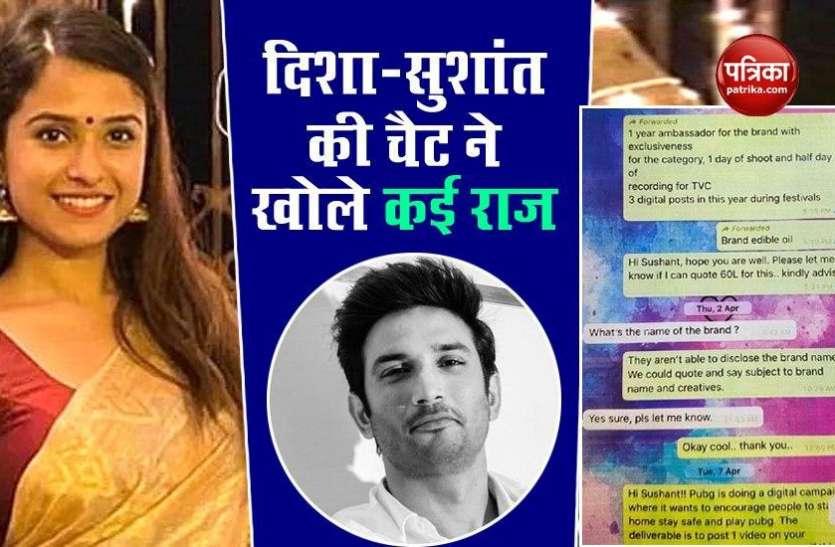 Sushant Singh Rajput और Disha Salian की चैट हुई लीक, दोनों के बीच मौत से पहले हुई थी गंभीर मुद्दे पर बातचीत