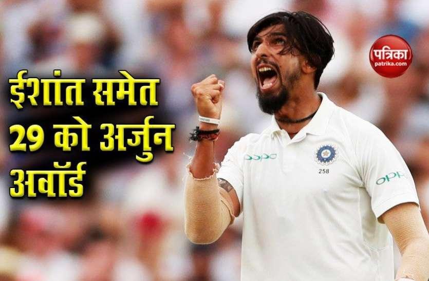 Arjun Award के लिए Ishant Sharma समेत 29 खिलाड़ियों के नाम की अनुशंसा