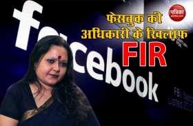Chhattisgarh: Facebook officer Ankhi Das समेत तीन के खिलाफ FIR दर्ज, जानें क्या मामला