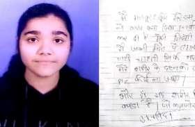 पत्र में छात्रा ने लिखा, काश मैं अपनी ज़िंदगी पीएम मोदी को दे पाती और कर ली आत्महत्या