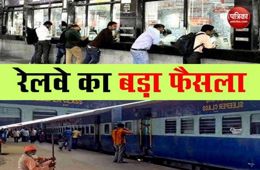 India Railway: Corona संकट के चलते रेलवे ने उठाया बड़ा कदम, प्लेटफॉर्म टिकट की कीमतों में पांच गुना बढ़ोतरी