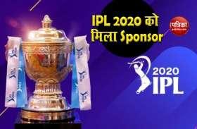 IPL 2020 के Sponsor की तलाश खत्म, Dream11 ने खरीदे 222 करोड़ में खरीदे अधिकार