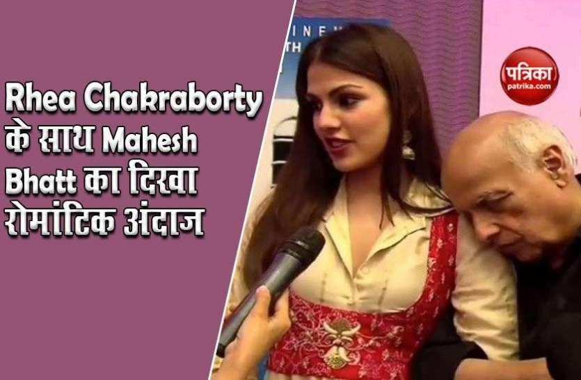 rhea chakraborty के साथ Mahesh Bhatt का दिखा रोमांटिक अंदाज, एक्ट्रेस ने प्यार को लेकर कही थी यह बात