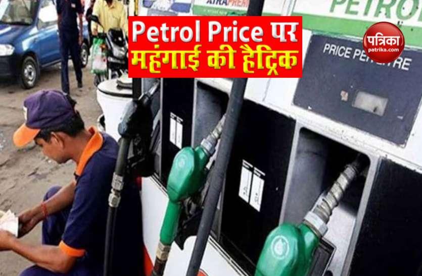 तीन दिन में Petrol Price में करीब 50 पैसे प्रति लीटर का इजाफा, जानिए आज कितने बढ़े दाम