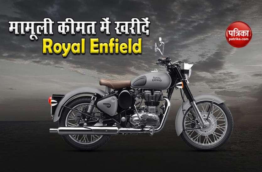 40,000 रुपए से कम कीमत में मिल रही है Royal Enfield bikes, जानें क्या है खरीदने का पूरा प्रोसेस