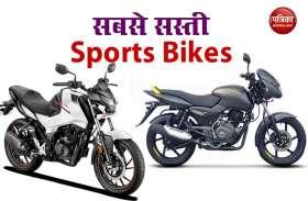 1 लाख रूपए से कम है इन Sports Bikes की कीमत, जानें फीचर्स
