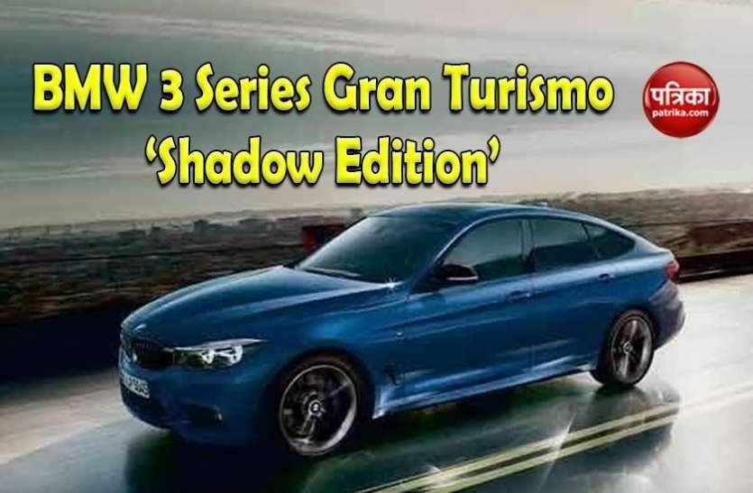 BMW 3 Series Gran Turismo 'Shadow Edition' की मार्केट में दस्तक, कीमत है बेहद कम