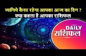 वीडियो राशिफल : भगवान विष्णु की कृपा से आज गुरुवार का दिन क्या लाया है आपके लिए खास, देखें यहां
