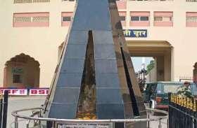 भारत-पाकिस्तान सीमा से हटाया गया 'हिन्द-पाक दोस्ती मंच स्मारक'