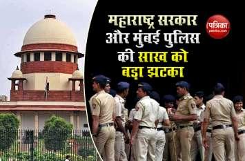 Sushant Singh Rajput Case : Supreme Court का फैसला मुंबई पुलिस और महाराष्ट्र सरकार के लिए बड़ा झटका