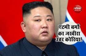 दुनिया के लिए सबसे बड़ा खतरा बना North Korea, 60 परमाणु बमों के साथ जैविक हथियारों का जखीरा