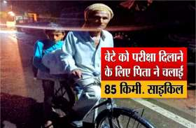 बसें बंद थी तो, 85 किलोमीटर साइकल चलाकर बच्चे को परीक्षा दिलाने पहंचा ये पिता