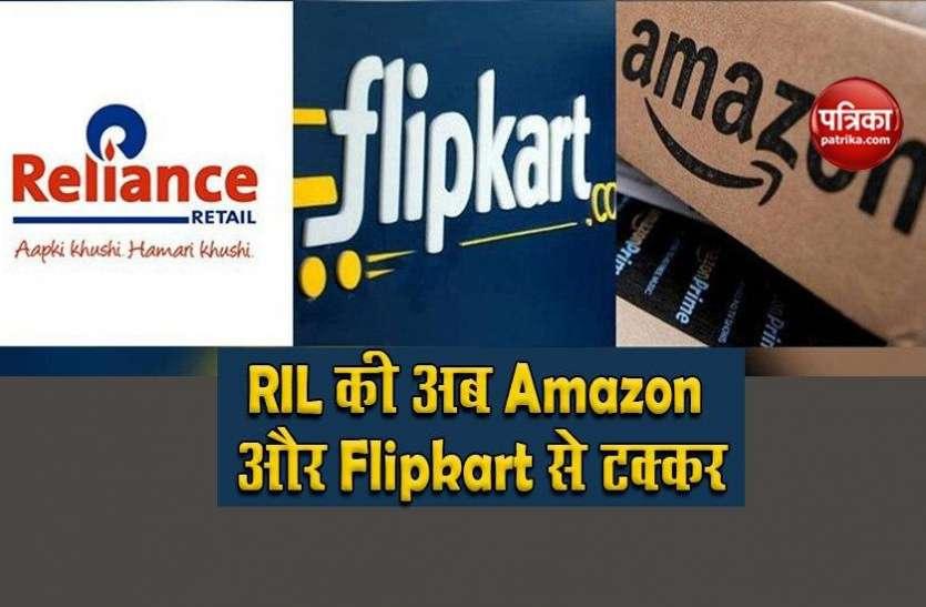 Netmeds जैसी कंपनियों को खरीदने के बाद Reliance का अब Amazon और Flipkart से सीधा मुकाबला