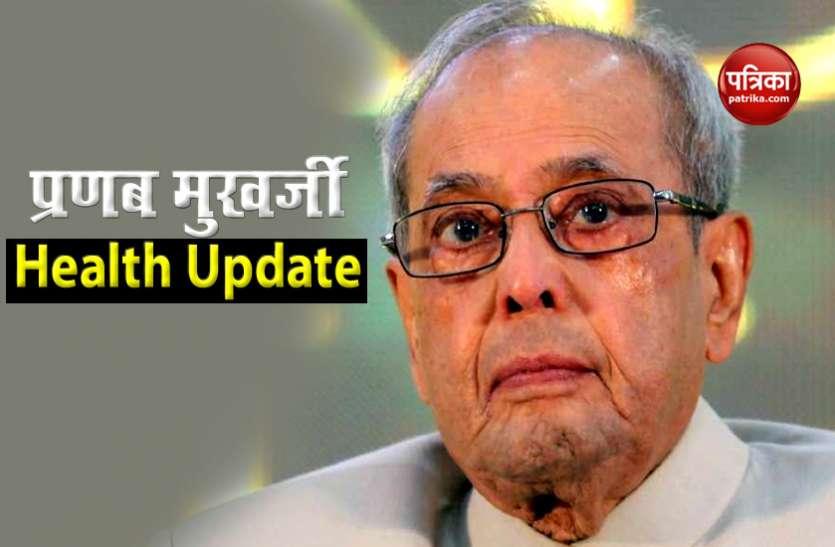 Pranab Mukharjee Health: पूर्व राष्ट्रपति की सेहत को लेकर आया बड़ा अपडेट, बेटे अभिजीत ने दी ये जानकारी