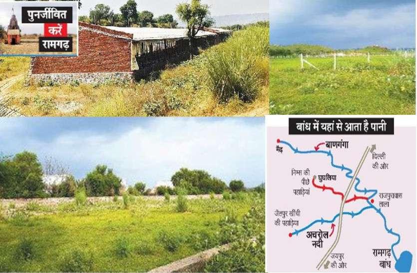 रिकॉर्ड बारिश के बाद भी रामगढ़ बांध में पानी नहीं पहुंचना बना चर्चा का विषय