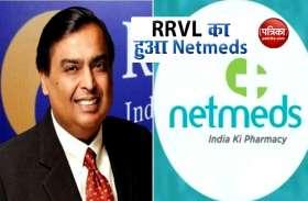 Reliance Retail ने खरीदी ई-फार्मा कंपनी Netmeds, जानिए कितने में हुई है डील