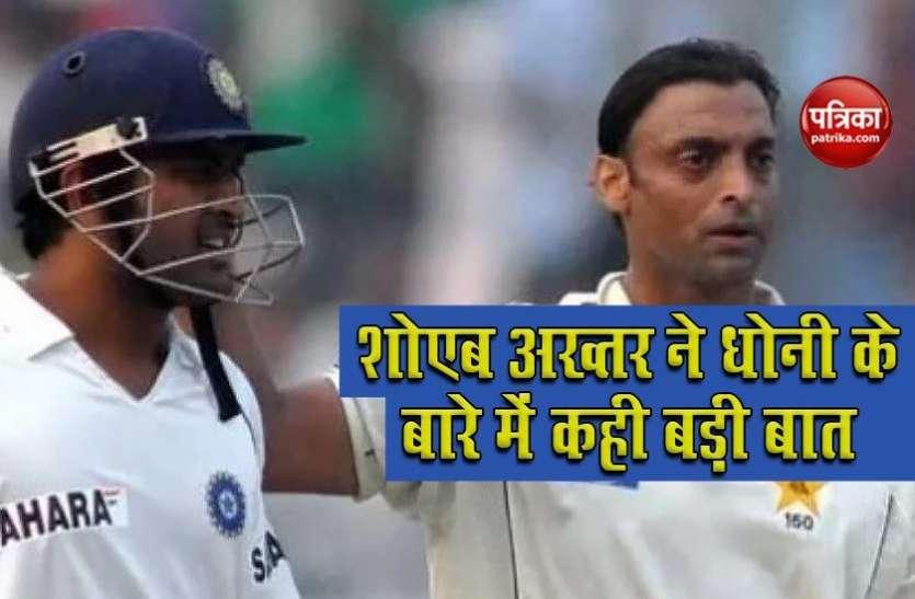 Shoaib Akhtar बोले, MS Dhoni से T20 World Cup में खेलने और नेतृत्व करने को कह सकते हैं PM Modi