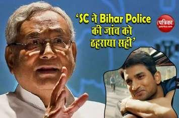 SSR Death Case: सुप्रीम कोर्ट के आदेश के बाद सीएम नीतीश कुमार बोले - इस मामले में कोई राजनीति नहीं हुई