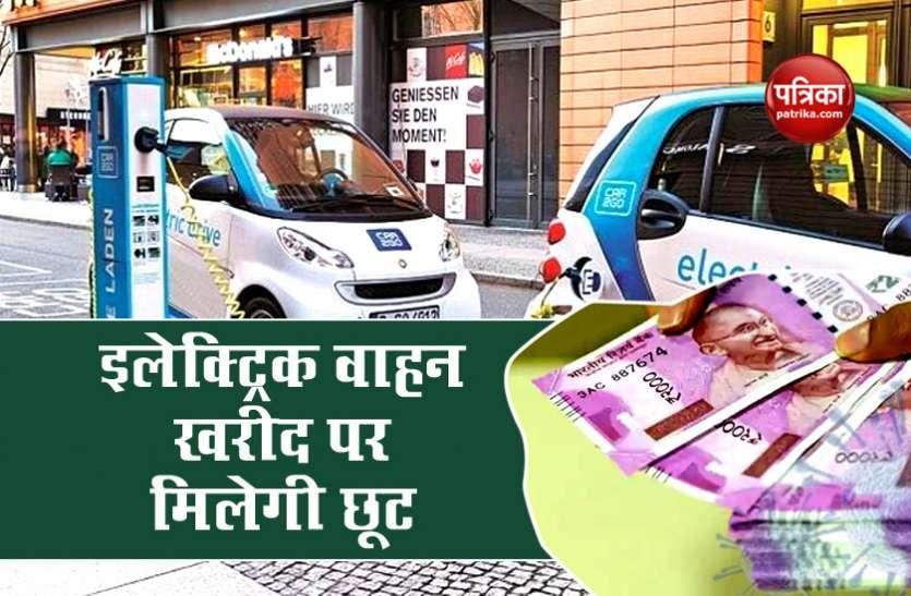 इलेक्ट्रिक वाहन खरीदने पर मिलेगी Subsidy, दो पहिया में 30 हजार और कार पर डेढ़ लाख तक होंगे क्रेडिट