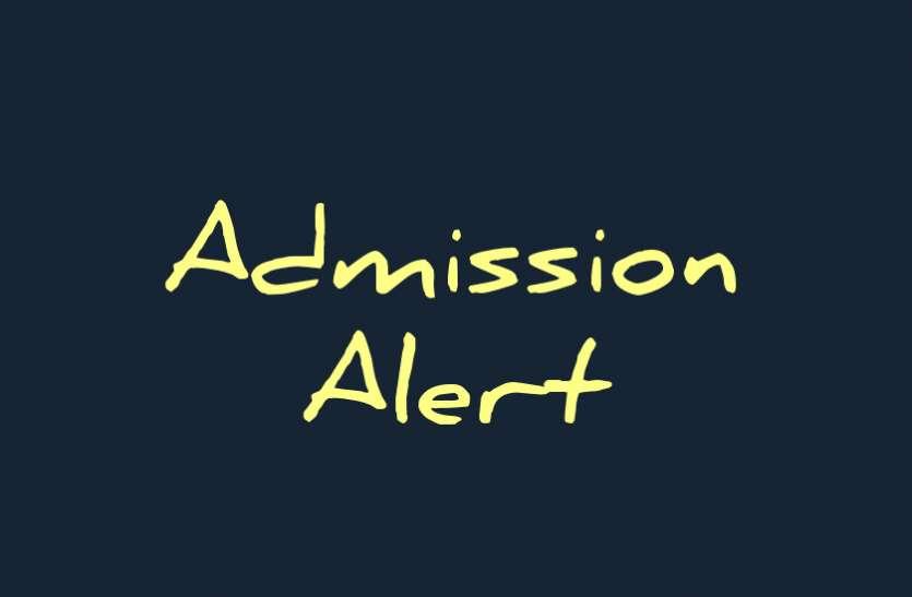 Admission Alert: इन कोर्सेज में एडमिशन के लिए करें अप्लाई