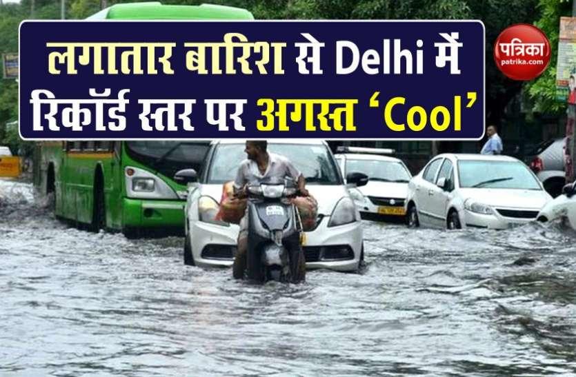 Weather Update : लगातार बारिश से Delhi में जाम और जलभराव से बुरा हाल, 25 अगस्त तक बारिश के आसार