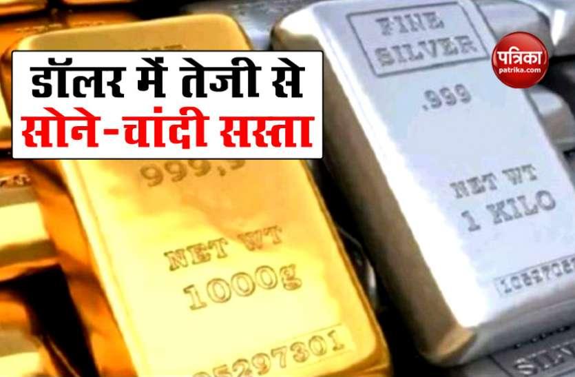 Gold Rate Today : डॉलर में तेजी से भारत में सस्ता हुआ सोना और चांदी, जानिए आज के दाम