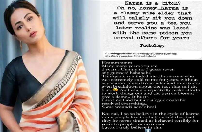 वायरल हुआ Hina Khan का इमोशनल पोस्ट, छलका 6 साल पुराना दर्द