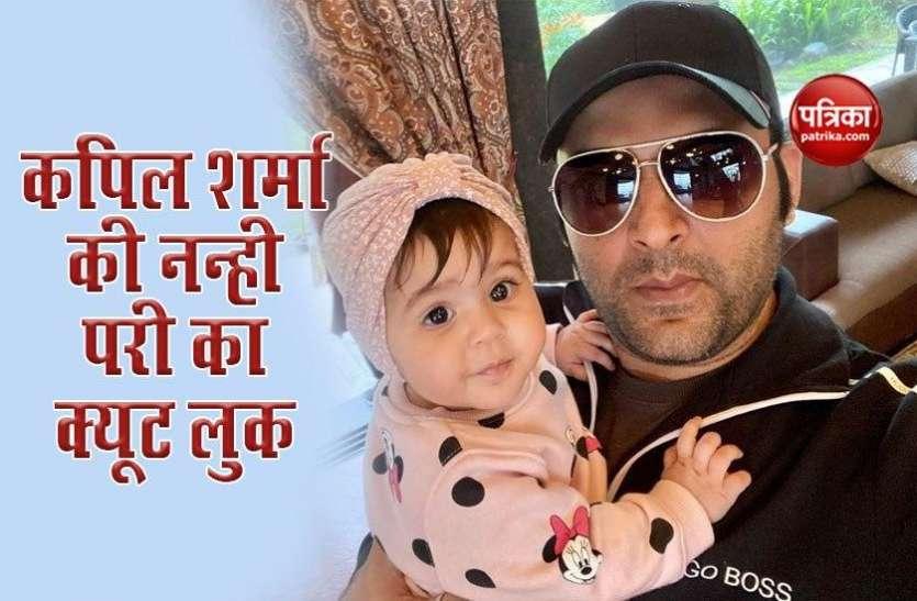 कॉमेडियन Kapil Sharma ने शेयर की बेटी Anayra Sharma की तस्वीर, मासूमियत ने लूटा लाखों लोगों का दिल