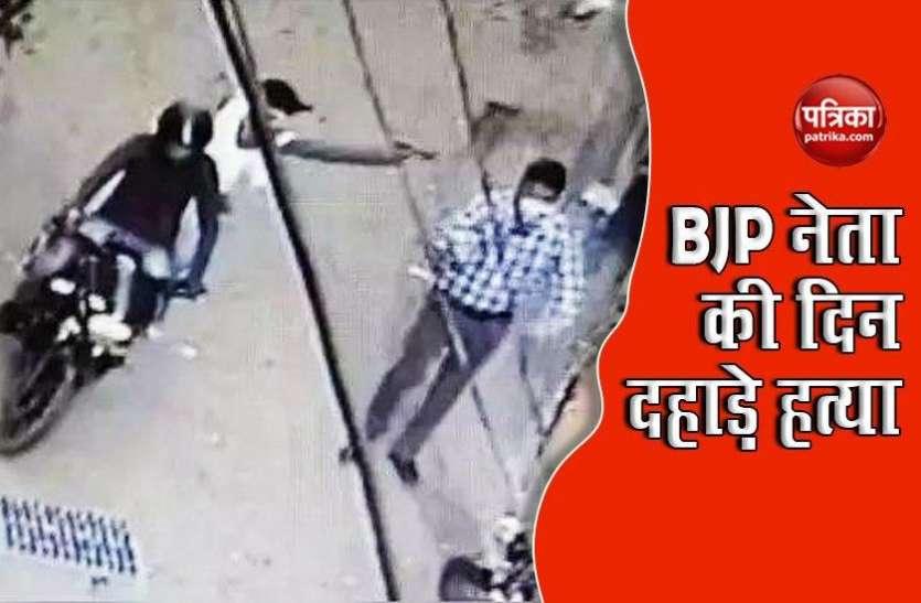 BJP नेता की दिन दहाड़े हत्या का CCTV फुटैज आया सामने, पार्टी का आरोप- सोरेन सरकार में बेलगाम हुए अपराधी